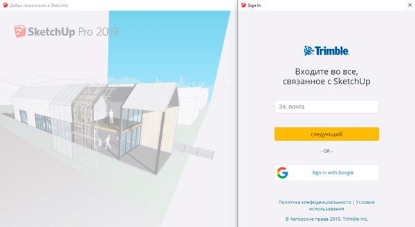 SketchUp 19 0 685 скачать бесплатно для Windows, Android, iOS
