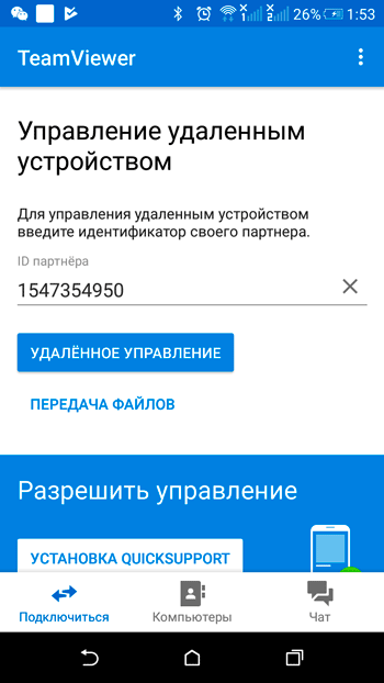 Работа с TeamViewer на Android